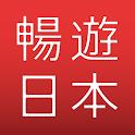 暢遊日本 - 提供日本旅遊攻略,商品翻譯,地圖導航,旅遊觀光資訊,購物美食優惠劵的日本行程助手 icon