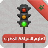 رخصة السياقة مغرب Code Route