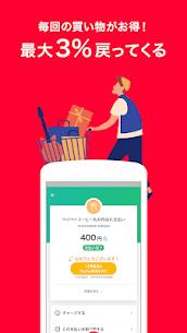 PayPay-ペイペイ(簡単、お得なスマホ決済アプリ) Android APK 4