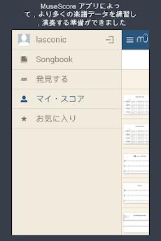 MuseScore Songbookのおすすめ画像4