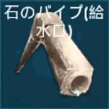 石のパイプ