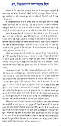 my first day at school essay in marathi