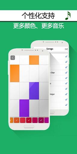 玩街機App|别踩白块儿(正版)免費|APP試玩