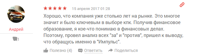 кпкимпульс1.png