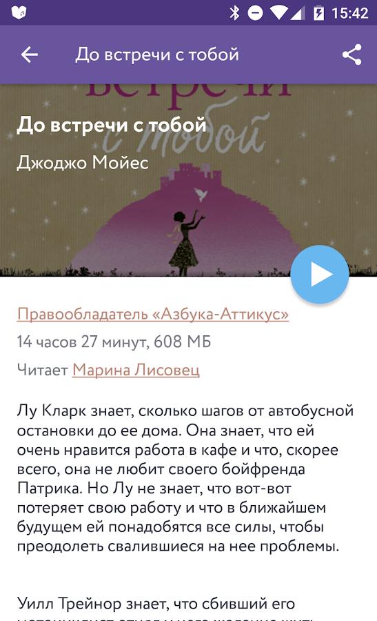 Аудиокниги романы о любви