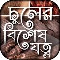 চুলের যত্ন hair care tips bangla icon