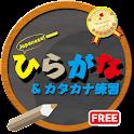 Free Learn Japanese Hiragana icon