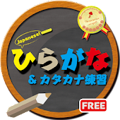 Free Learn Japanese Hiragana