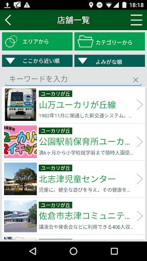 Yu016bkarigaokaApp 1.0.47 Windows u7528 2