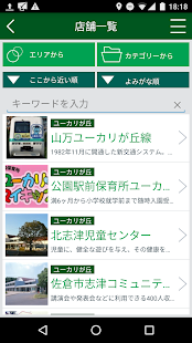 YūkarigaokaApp- screenshot thumbnail