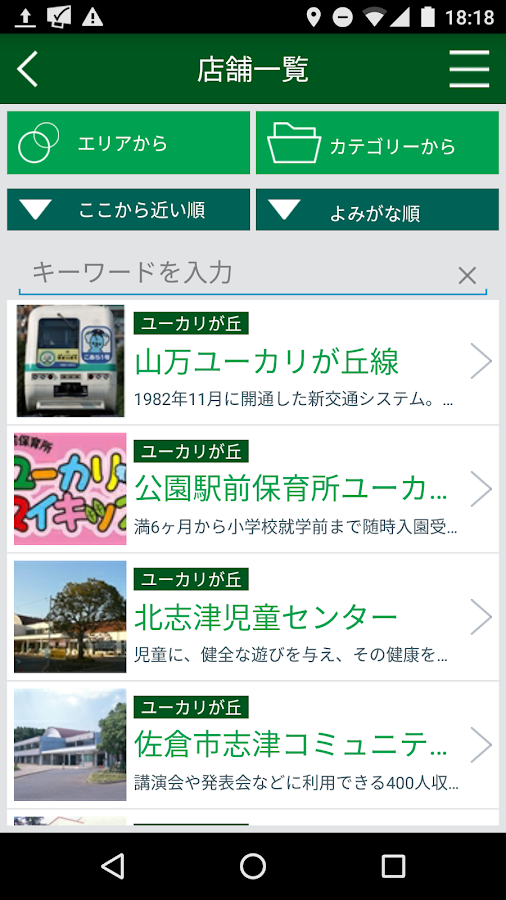YūkarigaokaApp- screenshot