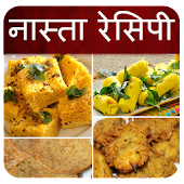 Nasta Recipes in Hindi (Snacks Recipes)
