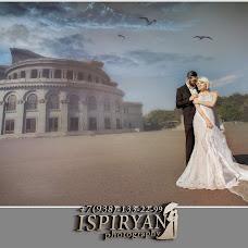 Wedding photographer Arsen Ispiryan (arsenphoto). Photo of 02.11.2016
