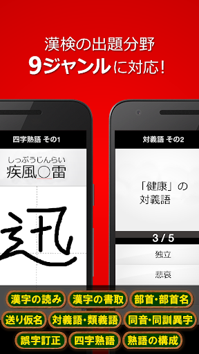 無料教育Appの漢検準2級 無料!漢字検定問題集|記事Game