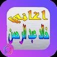 Songs of Khaled Abdel Rahman