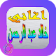 Songs of Khaled Abdel Rahman (app)