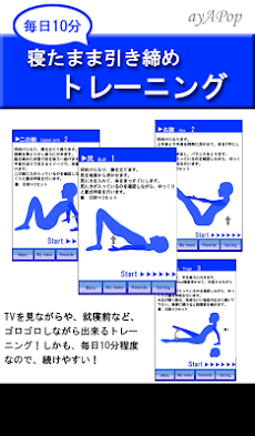 引き締めトレーニングのおすすめ画像1