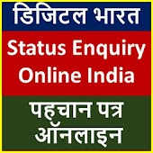 Status Enquiry Online- India