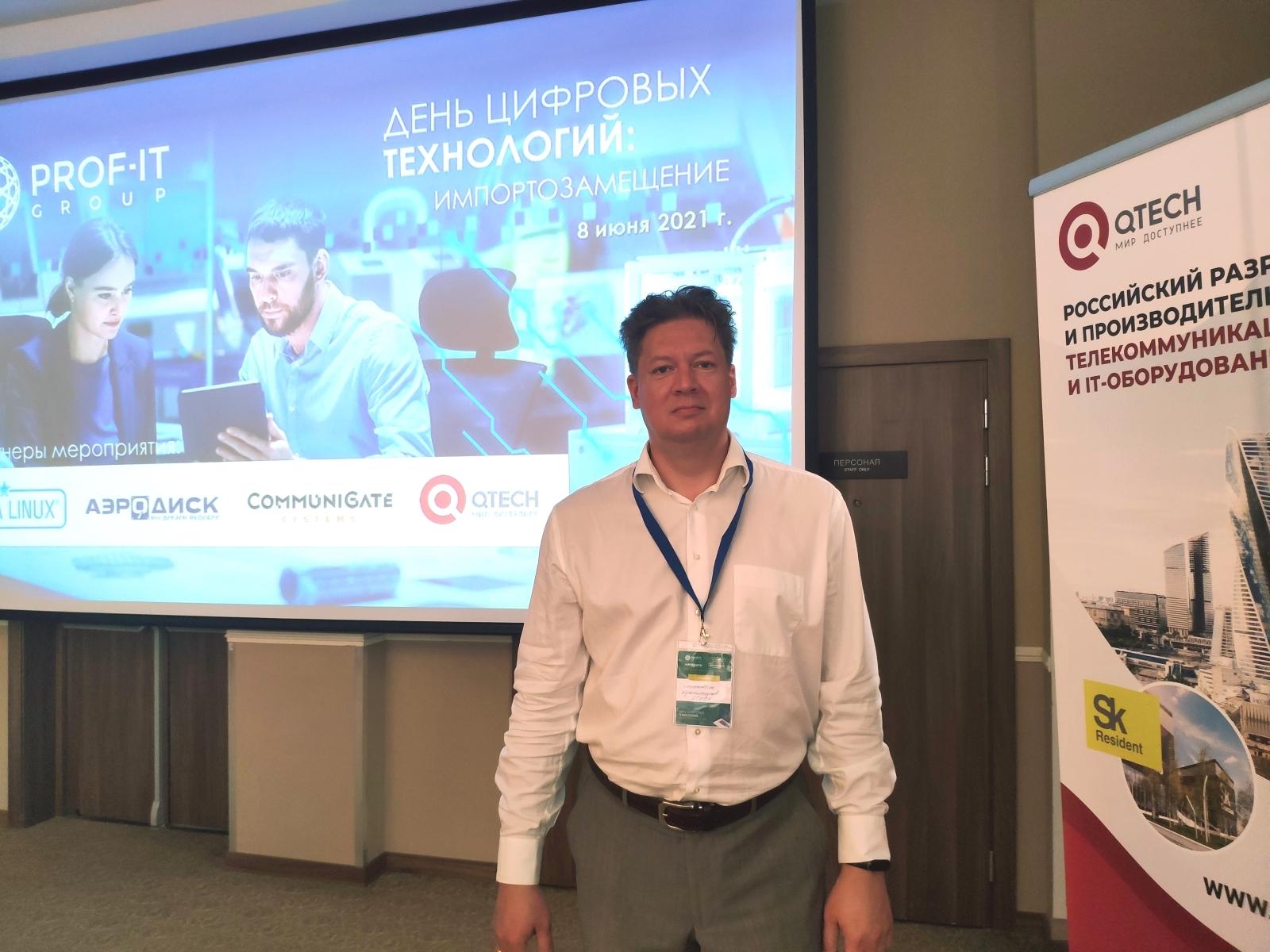 QTECH рассказала о мифах и реалиях импортозамещения на «Дне цифровых технологий»