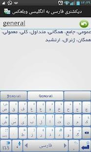 دیکشنری فارسی به انگلیسی وبلعکس - náhled