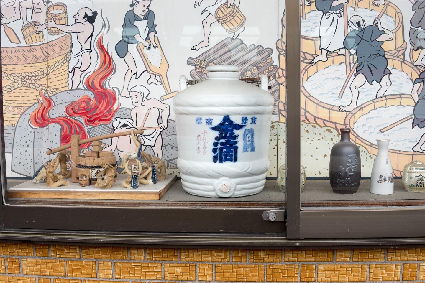 金滴酒造(株)