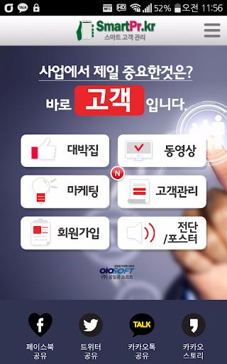 스마트피알-고객모집 매출향상 솔루션