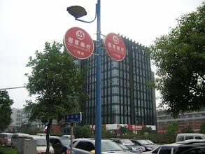 Photo: 宗泽路的招商银行支行