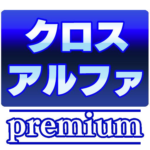 クロスアルファPremium 博奕 App LOGO-硬是要APP