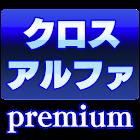 クロスアルファPremium icon
