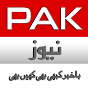 PAK NEWS - Pakistan News