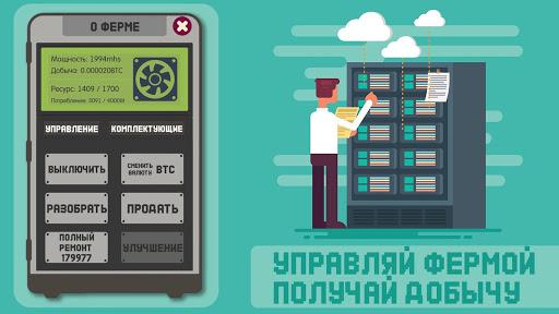 Майнинг симулятор - бизнес игра, кликер империя  captures d'écran 4