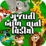 Video of Bal Varta In Gujarati APK icon