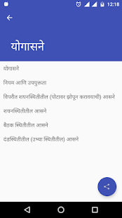 Yogasana in Marathi योगासने- screenshot thumbnail