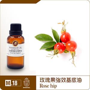 玫瑰果強效基底油30ml