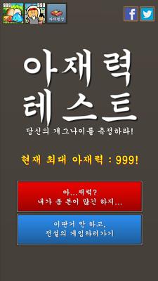아재력테스트 - screenshot