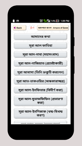u0986u09aeu09aau09beu09b0u09be u09acu09beu0982u09b2u09be - Ampara Bangla 1.12 screenshots 2