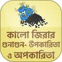 কালোজিরার ঔষধি গুন kalijira benefits bangla icon