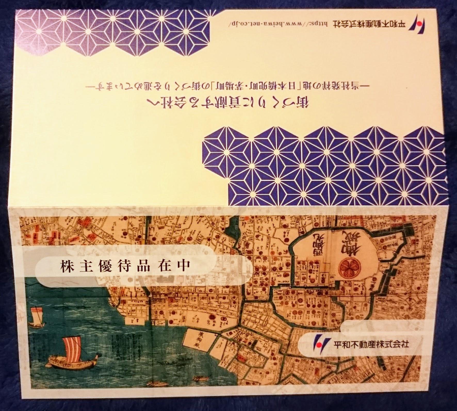 オリジナルQUOカードの台紙
