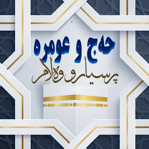 پرسیار و وەلام (حەج و عومرە) دكتور عبداللطيف احمد