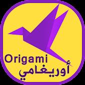 اوريغامي - فن طي الورق