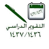 التقويم الدراسي 1436/1437
