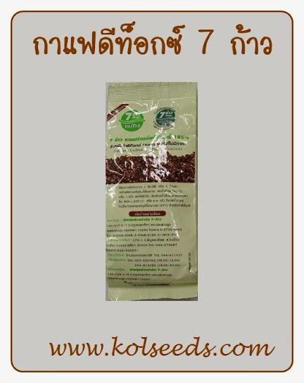 กาแฟดีท็อกซ์ 79 สำหรับใช้สวนล้างลำไส้ ช่วยระบาย ลดสิ่งตกค้าง สารพิษ ไขมัน ในลำไส้