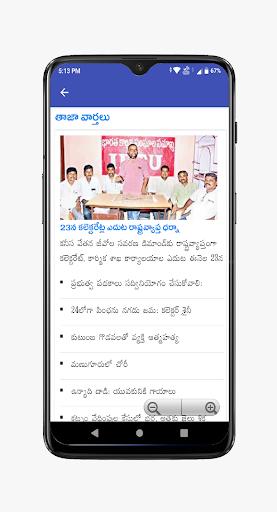 kothagudem news and papers screenshot 2
