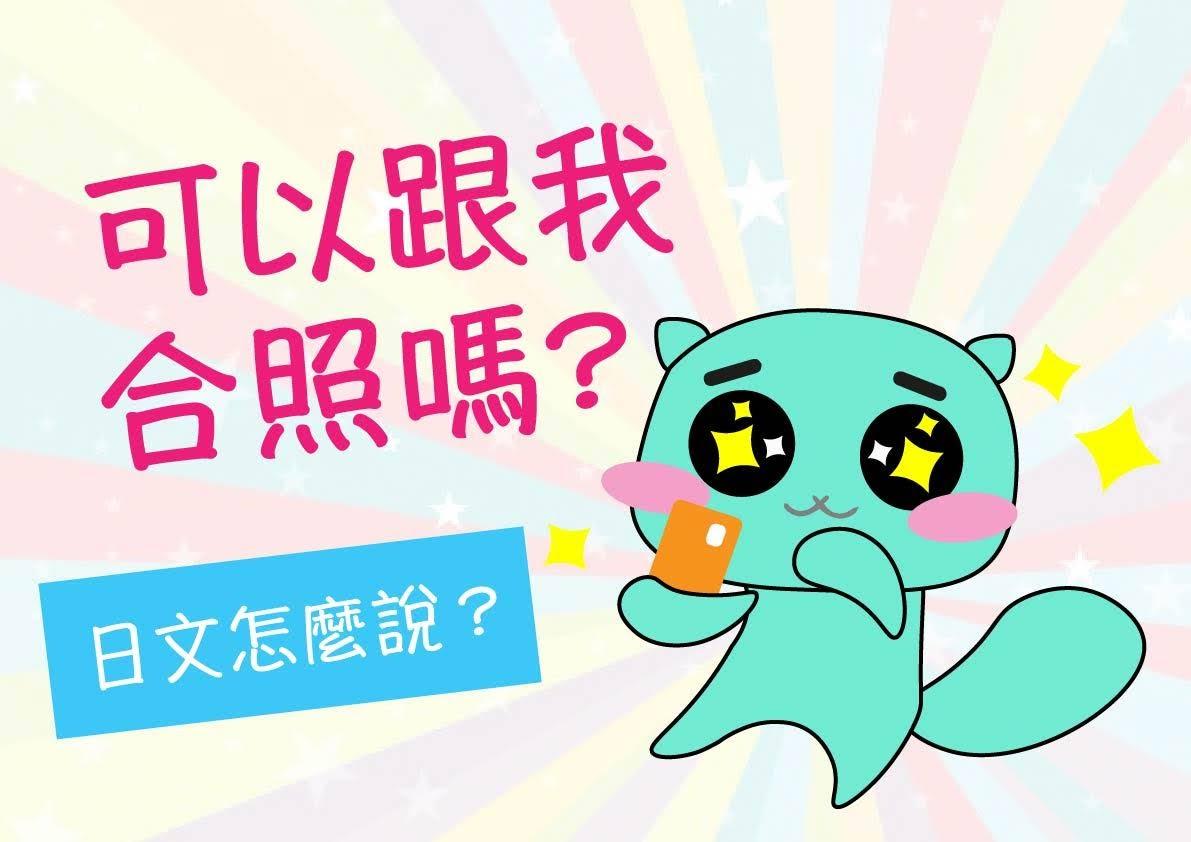 我可以跟你合照嗎?  日文怎麼說