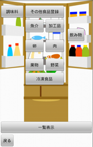 玩免費遊戲APP|下載【食材管理】バーチャルキッチン app不用錢|硬是要APP