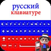 New Russian Keyboard 2019: Russian Keypad App