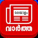 Malayalam Live - Tv News icon