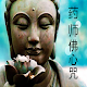 药师佛心咒 for PC-Windows 7,8,10 and Mac