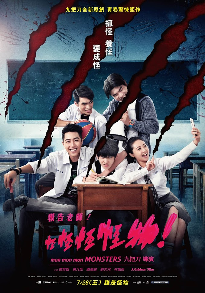 報告老師!怪怪怪怪物!(Mom Mom Mom Monsters, 2017)