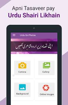 Urdu Poetry on Photo APK screenshot thumbnail 6